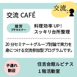交流カフェ 料理効果UP!スッキリ台所整理
