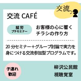 交流カフェ お客様の心に響くチラシの作り方