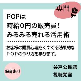 POPは時給0円の販売員!みるみる売れる活用術