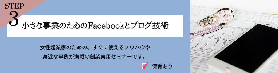 小さな事業のためのFacebookとブログ技術-01