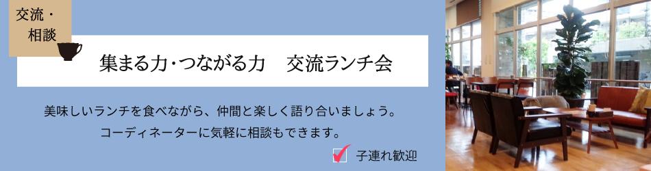 交流会-01