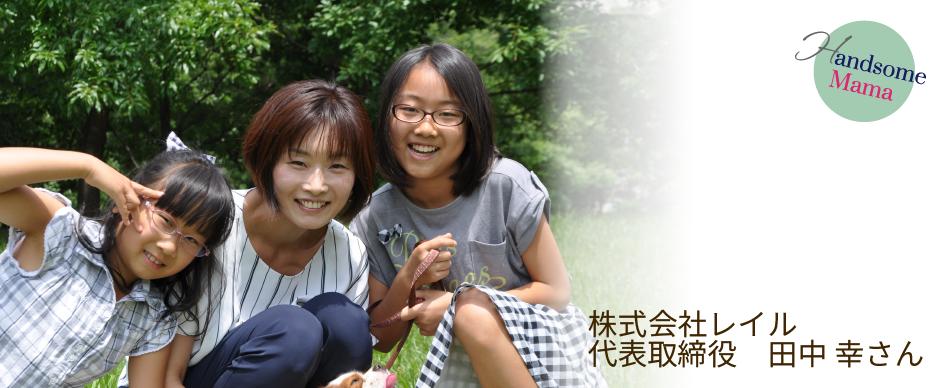 創業・就労体験-田中幸さん2-01-01
