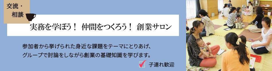 実務を学ぼう!仲間をつくろう!創業サロン-01