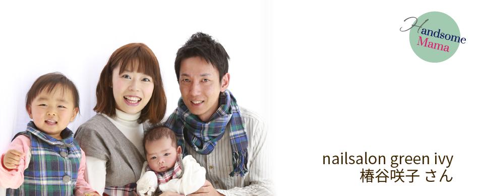 ハンサム・ママ 創業体験談