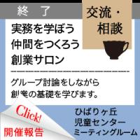 TOP講座案内_20170427終了