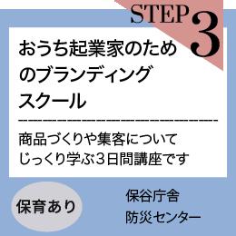 TOP講座案内_201705ミニスクール