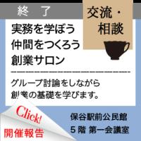 Top講座案内_20170530終了