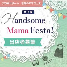 第3回 handsome mama festa!