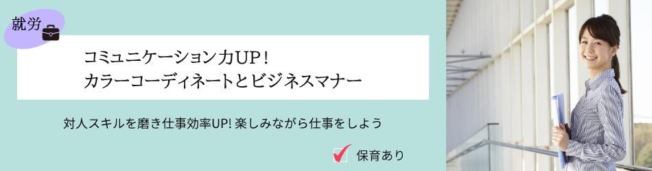 コミュニケーション力UP!カラーh29_02