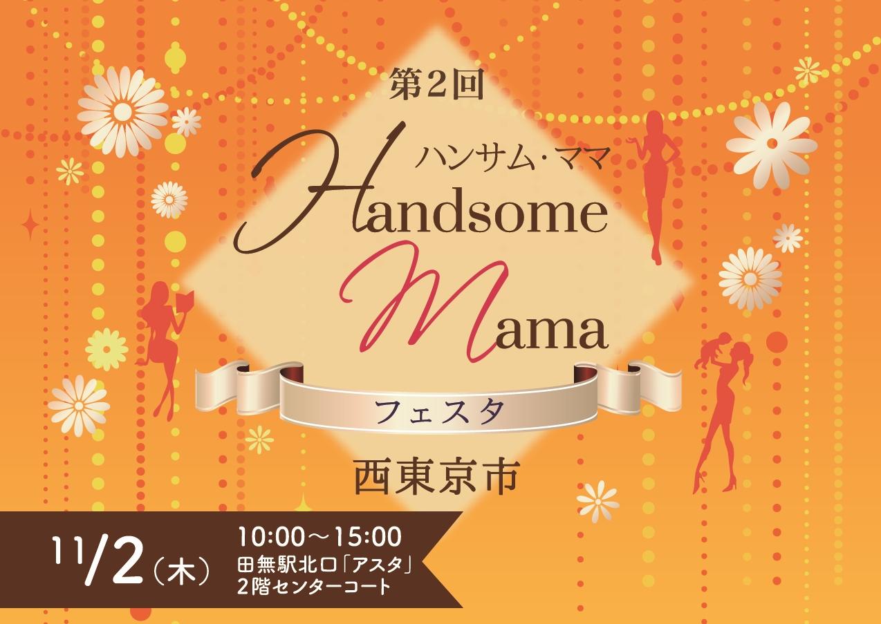 HMFesta_banner