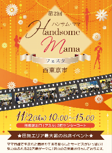 第2回ハンサム・ママフェスタ 11月2日(木)開催