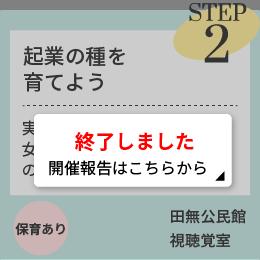 TOP20170202_終了