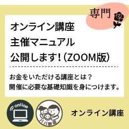 オンライン講座主催マニュアル公開します!(ZOOM版)