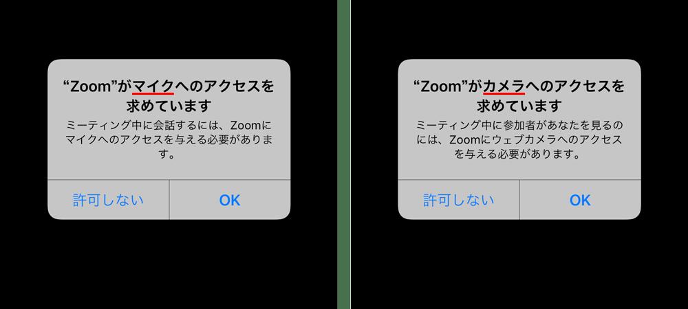 スマホzoomアプリアクセス許可画像