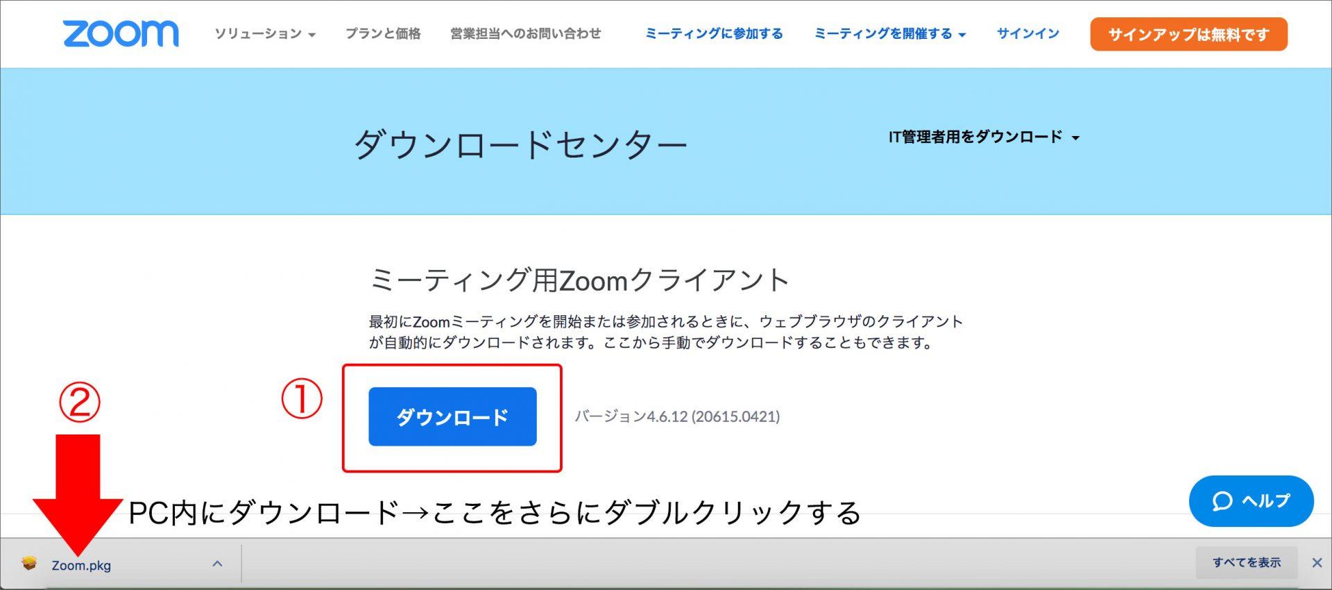 zoomアプリインストール方法1