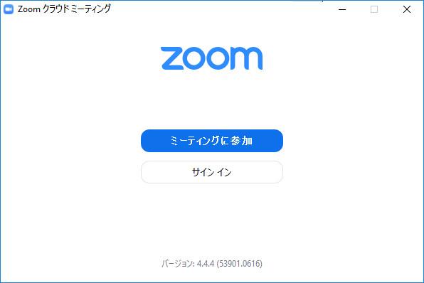 zoomアプリダウンロード手順2