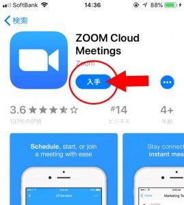 iphonezoomインストール画像