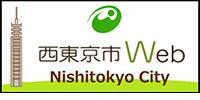 西東京市webサイト