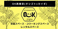 OK西東京(オシゴト×カイギ)