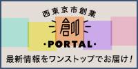 西東京市創業PORTAL