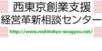 西東京創業支援経営革新相談センター