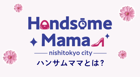 about_handsomemama